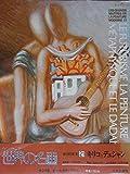 世界の名画 (21) キリコとデュシャン