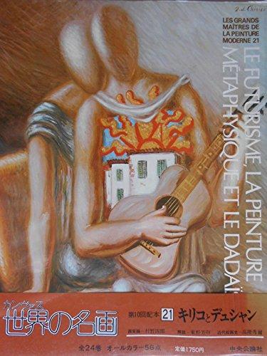 世界の名画 (21) キリコとデュシャンの詳細を見る