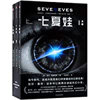 Seven Eves (Chinese Edition)