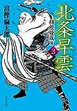 北条早雲3-相模侵攻篇 (中公文庫 と 26-42) - 富樫 倫太郎