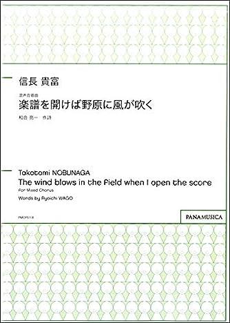信長貴富/楽譜を開けば野原に風が吹く―混声合唱曲