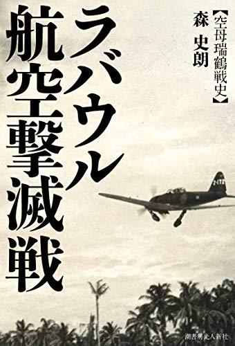 ラバウル航空撃滅戦 (【空母瑞鶴戦史】)
