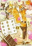 ガイコツ書店員 本田さん 4 (MFC ジーンピクシブシリーズ)