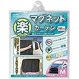 セイワ(SEIWA) 車用 カーテン 楽らくマグネットカーテン 遮光生地 Mサイズ Z86 磁石貼付 日よけ プライバシー保護 直射日光 紫外線対策 取付簡単