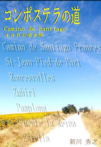 コンポステラの道: Camino de Santiago  48日間の歩き旅