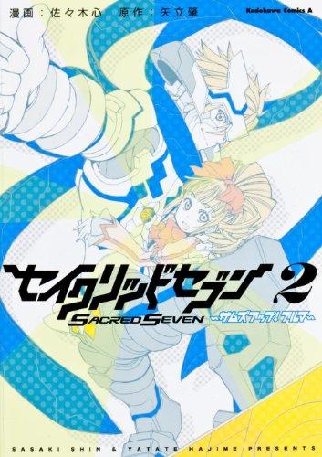 セイクリッドセブン サムズアップ!  アルマ (2) (カドカワコミックス・エース)