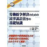 労働紛争解決のための民事訴訟法等の基礎知識 (社会保険労務がわかるシリーズ)