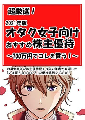 超厳選!2021年版オタク女子向けおすすめ株主優待~100万円でコレを買う!~