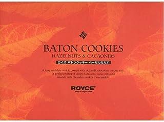 ROYCE'(ロイズ) バトンクッキー [ヘーゼルカカオ40枚入] ROYCE