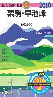 栗駒・早池峰 2010年版 (山と高原地図 6)