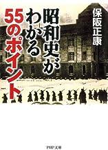 表紙: 昭和史がわかる55のポイント | 保阪 正康