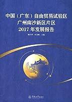 中国(广东)自由贸易试验区广州南沙新区片区2017年发展报告