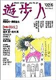 遊歩人 2002年6月号(創刊2号): 特集・朝めし