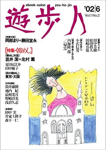 遊歩人 2002年6月号(創刊2号): 特集・朝めしの詳細を見る