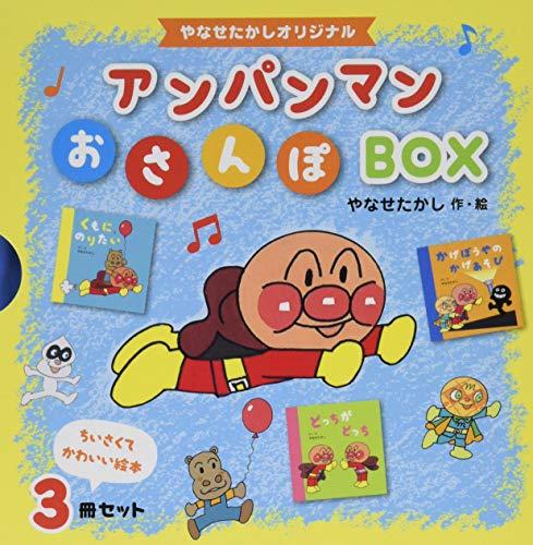 アンパンマンおさんぽBOX