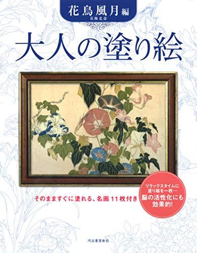 大人の塗り絵 花鳥風月編 (新装版): 葛飾北斎