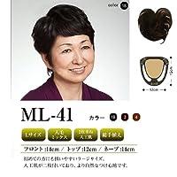 モグ ルピシオ ML-41 フロント14cm/トップ12cm/ネープ14cm 4(明るい栗色)