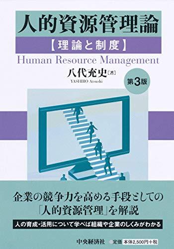 人的資源管理論<第3版>