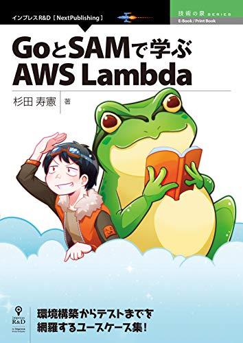 GoとSAMで学ぶAWS Lambda (技術の泉シリーズ(NextPublishing))の詳細を見る