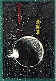 銀河英雄伝説〈6〉飛翔篇 (徳間文庫)(田中 芳樹)