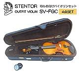 初心者向け バイオリン セット SV-FVC「本体/弓/ケース/松ヤニ」 STENTOR/ステンター 入門セット【4点セット】
