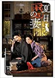 夏目漱石の妻[DVD]
