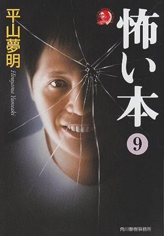 怖い本 9 (角川春樹事務所 ハルキ・ホラー文庫)
