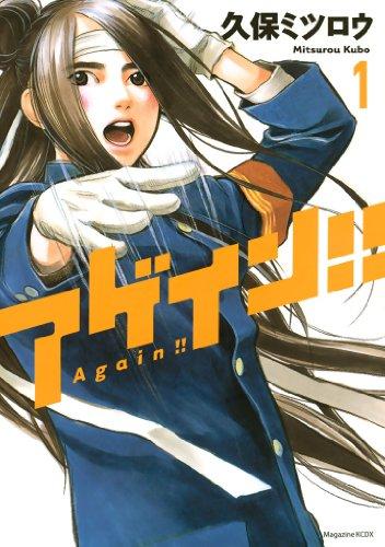 アゲイン!!(1) (週刊少年マガジンコミックス)