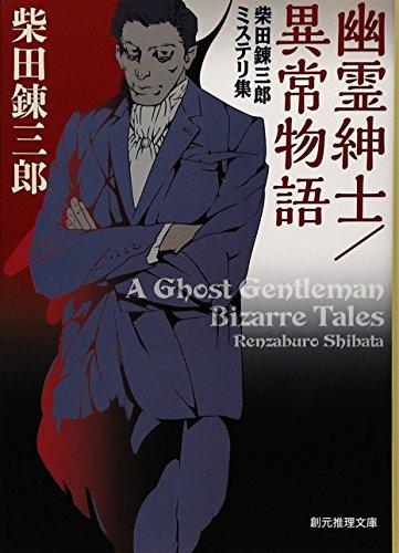 幽霊紳士/異常物語 (柴田錬三郎ミステリ集) (創元推理文庫)
