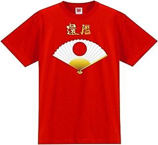 シャレもん 還暦祝い おもしろ 還暦 お祝い 選べる3柄 4オンス Tシャツ 男性 女性 父 母 Tシャツ プレゼント メンズ レディース 赤い 贈り物 おもしろ おしゃれ シャレもん バルーン 梅干し