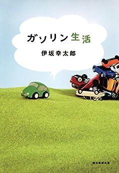 [伊坂幸太郎]のガソリン生活