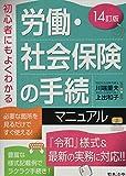 14訂版 労働・社会保険の手続マニュアル