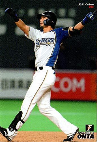 カルビー2021 プロ野球チップス レギュラーカード No.25 大田泰示