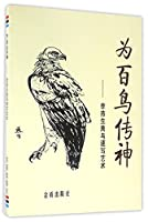 为百鸟传神·李燕生禽鸟速写艺术
