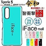 iFace mall 日本 スマホケース Sony Xperia 5 ケース エックスゼット5 専用ケース Xperia5 SO-……
