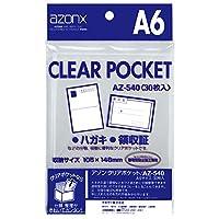 SEKISEI ポジ袋・ネガ袋 ポケット アゾン クリアポケット A6 30枚入 AZ-540AZ-540-00