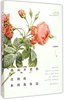 I Was Never Thus As Tender Till You Came To Me (Chinese Edition)