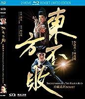 Swordsman II: The Legend of the Swordsman / Swordsman III: The East Is Red [Blu-ray]