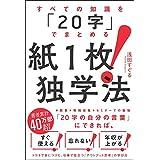 すべての知識を「20字」でまとめる 紙1枚!独学法