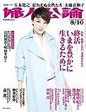 婦人公論 2021年8月10日号 No.1570 終活 いま 豊かに生きるために 雑誌