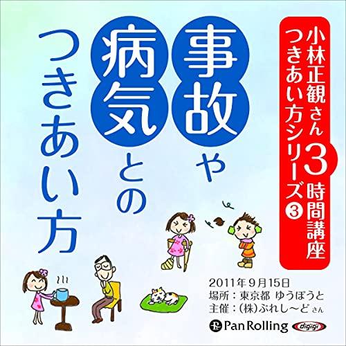 『[3巻] 小林正観さん3時間講座 つきあい方シリーズ3 事故や病気とのつきあい方』のカバーアート