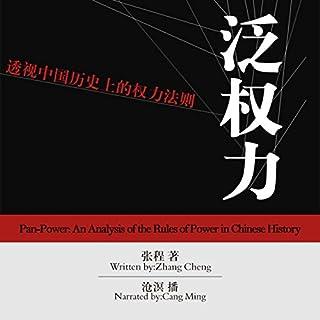 泛权力:透视中国历史上的权力法则 - 泛權力:透視中國歷史上的權力法則 [Pan-Power: An Analysis of the Rules of Power in Chinese History] cover art