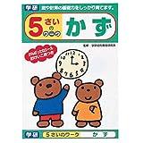学研ステイフル 5才のワーク(かず) N04554 3冊