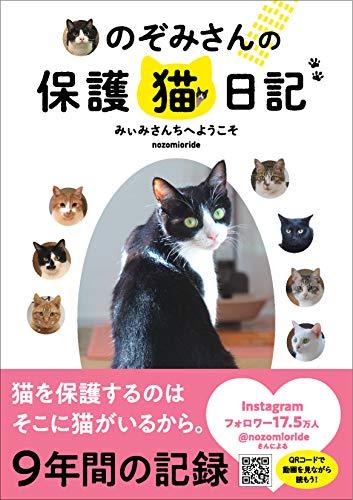[画像:のぞみさんの保護猫日記]