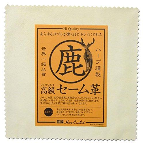 HARP(ハープ)セーム革(鹿革)150X150ミリ角-1枚【831】