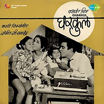 Gharkul (Original Motion Picture Soundtrack)