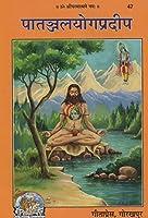 Patanjal Yog Pradeep (Code 47)