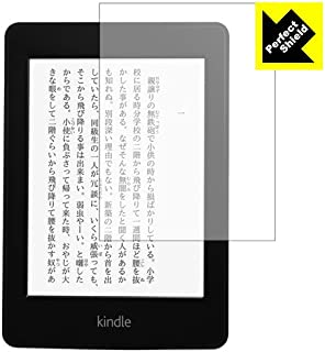 反射低減タイプ 液晶保護フィルム Perfect Shield Kindle Paperwhite (第5世代/第6世代/第7世代/マンガモデル) 日本製