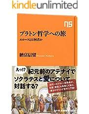 プラトン哲学への旅 エロースとは何者か (NHK出版新書)