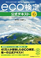 改訂6版 環境社会検定試験eco検定公式テキスト